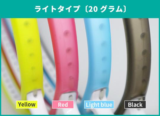 トレリングライトタイプのカラー