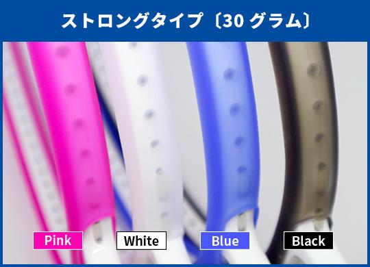 トレリングストロングタイプのカラー